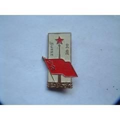 1954年中蘇友好北京(se78007309)_7788舊貨商城__七七八八商品交易平臺(7788.com)
