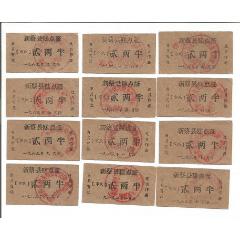 1963年河南省新蔡縣糕點證1-12月份12枚全套(se77996807)_7788舊貨商城__七七八八商品交易平臺(7788.com)