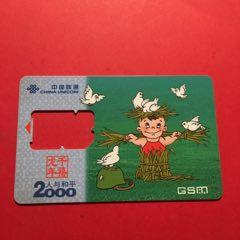中國聯通GSM卡千禧龍年CN993-4(2)卡拖(se77997610)_7788舊貨商城__七七八八商品交易平臺(7788.com)