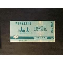 1984年四川省木材票10根(se78000247)_7788舊貨商城__七七八八商品交易平臺(7788.com)
