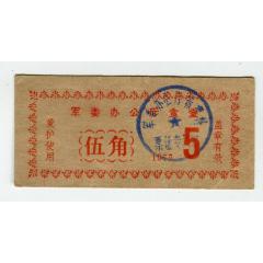 1975年軍委辦公廳食堂代金券(se78085343)_7788舊貨商城__七七八八商品交易平臺(7788.com)