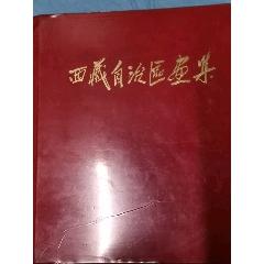 西藏畫冊(se78004542)_7788舊貨商城__七七八八商品交易平臺(7788.com)