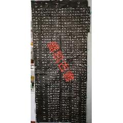 重修東海神廟碑記老拓片(se78009951)_7788舊貨商城__七七八八商品交易平臺(7788.com)