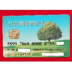 社會保險智能卡(se78011352)_7788舊貨商城__七七八八商品交易平臺(7788.com)