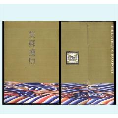 集郵護照:1-9-8-9年香港天波公司發行:品種稀少珍貴(se78011392)_7788舊貨商城__七七八八商品交易平臺(7788.com)