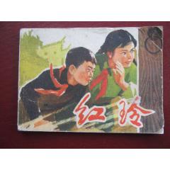 紅玲(se78122417)_7788舊貨商城__七七八八商品交易平臺(7788.com)
