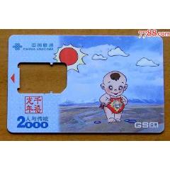 中國聯通手機卡1枚(龍年)(se78016161)_7788舊貨商城__七七八八商品交易平臺(7788.com)