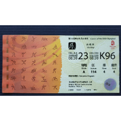 2008年北京第29屆奧運會曲棍球比賽教育計劃用門票(85品如圖)5元(se78017421)_7788舊貨商城__七七八八商品交易平臺(7788.com)