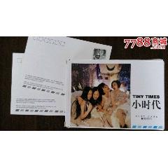 小時代電影圖卡(se78017588)_7788舊貨商城__七七八八商品交易平臺(7788.com)