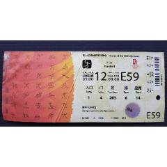2008年北京第29屆奧運會手球比賽門票(se78020739)_7788舊貨商城__七七八八商品交易平臺(7788.com)