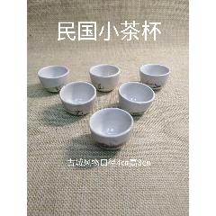 潮州工夫茶文化之民國小茶杯(se78020870)_7788舊貨商城__七七八八商品交易平臺(7788.com)