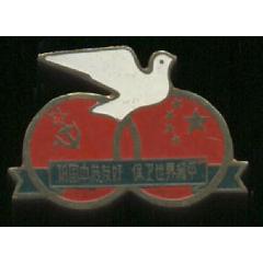 和平鴿紀念章----中蘇友誼(se78023072)_7788舊貨商城__七七八八商品交易平臺(7788.com)