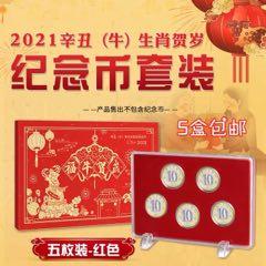 牛年紀念幣5枚裝方盒(se78026044)_7788舊貨商城__七七八八商品交易平臺(7788.com)