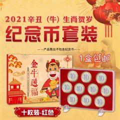 牛年紀念幣10枚裝方盒(se78026063)_7788舊貨商城__七七八八商品交易平臺(7788.com)