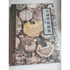 中國傳統銀飾(長命鎖)(se78028557)_7788舊貨商城__七七八八商品交易平臺(7788.com)