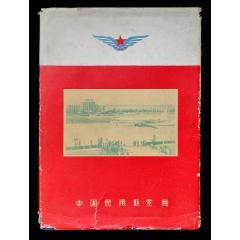 中國民用航空局1949-1959(精裝)(se78032028)_7788舊貨商城__七七八八商品交易平臺(7788.com)