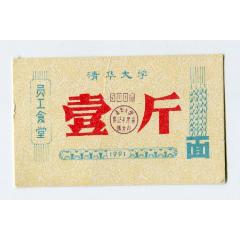 1991清華大學員工食堂飯票(se78032858)_7788舊貨商城__七七八八商品交易平臺(7788.com)