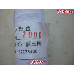 上海581半鋼的手表必須配【29.70MM】表蒙!【上海581】表蒙【1】(se78035925)_7788舊貨商城__七七八八商品交易平臺(7788.com)