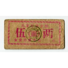 北京外語分院飯票,伍兩(se78033970)_7788舊貨商城__七七八八商品交易平臺(7788.com)