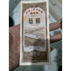 國庫券(se78035205)_7788舊貨商城__七七八八商品交易平臺(7788.com)