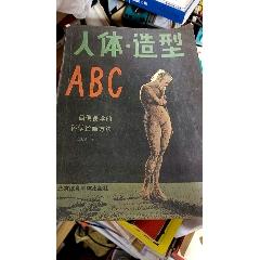 人體造型ABC(se78035710)_7788舊貨商城__七七八八商品交易平臺(7788.com)