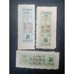 北京92年蛋票1斤,2斤,5斤(se78036072)_7788舊貨商城__七七八八商品交易平臺(7788.com)