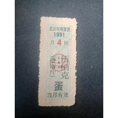 北京91年蛋票(se78036035)_7788舊貨商城__七七八八商品交易平臺(7788.com)