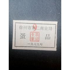 徐州市79年蛋票(se78035996)_7788舊貨商城__七七八八商品交易平臺(7788.com)