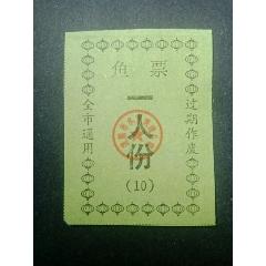 沈陽市魚票(se78035896)_7788舊貨商城__七七八八商品交易平臺(7788.com)