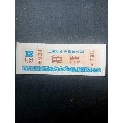 上海市84年魚票(se78035873)_7788舊貨商城__七七八八商品交易平臺(7788.com)