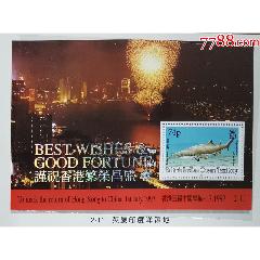 英屬印度洋領地1997年鳥香港回歸中國小型張(se78036645)_7788舊貨商城__七七八八商品交易平臺(7788.com)