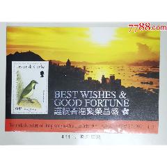 英屬特里斯坦-達庫尼亞群島郵票1997年鳥香港回歸中國小型張(se78036630)_7788舊貨商城__七七八八商品交易平臺(7788.com)