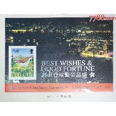 英屬斯泰萊納1997年香港回歸小型張(se78036624)_7788舊貨商城__七七八八商品交易平臺(7788.com)