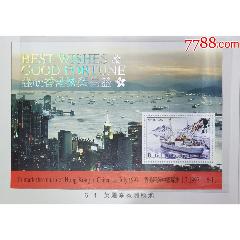英屬南極洲領地1997年鳥香港回歸中國小型張(se78036602)_7788舊貨商城__七七八八商品交易平臺(7788.com)