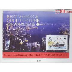 英屬曼島1997年香港回歸中國小型張(se78036579)_7788舊貨商城__七七八八商品交易平臺(7788.com)