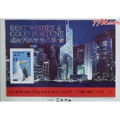 英屬阿森斯隆島1997年鳥香港回歸中國小型張(se78036571)_7788舊貨商城__七七八八商品交易平臺(7788.com)