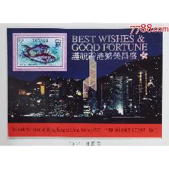 圖瓦盧1997年太平洋魚.香港回歸中國小型張(se78036563)_7788舊貨商城__七七八八商品交易平臺(7788.com)