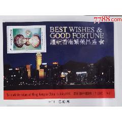 巴哈馬1997年香港回歸中國小型張(se78036539)_7788舊貨商城__七七八八商品交易平臺(7788.com)