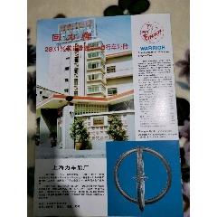 上海力車胎廠廣告(se78037067)_7788舊貨商城__七七八八商品交易平臺(7788.com)