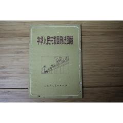 中華人民共和國刑法圖解(se78038857)_7788舊貨商城__七七八八商品交易平臺(7788.com)