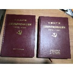 中國共產黨:江西省贛州地區組織史資料1926~19871987~1997(兩冊(se78038968)_7788舊貨商城__七七八八商品交易平臺(7788.com)