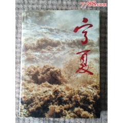 寧夏------精裝本、少見(se78041323)_7788舊貨商城__七七八八商品交易平臺(7788.com)