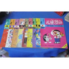 兒童漫畫1987年1-6期;1991年第5期;1992年第2;12期---人美(se78041543)_7788舊貨商城__七七八八商品交易平臺(7788.com)