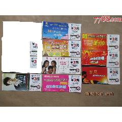 北京地鐵廣告票8種各5張共40張合售(se78041918)_7788舊貨商城__七七八八商品交易平臺(7788.com)