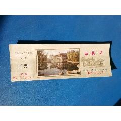 五龍潭(se78042171)_7788舊貨商城__七七八八商品交易平臺(7788.com)