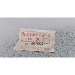 80年代老車票:北京地下鐵道車票.伍角,5.8*3.5cm,322,00****(se78044702)_7788舊貨商城__七七八八商品交易平臺(7788.com)