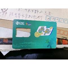 中國網通小靈通卡(se78045835)_7788舊貨商城__七七八八商品交易平臺(7788.com)