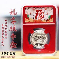 福字銀幣盒(se78047766)_7788舊貨商城__七七八八商品交易平臺(7788.com)