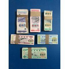 湖南省地方糧票6種600張品相如圖保真包郵(zc25425834)_7788舊貨商城__七七八八商品交易平臺(7788.com)