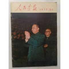 人民畫報,1977年第2--3期合刊(se78049614)_7788舊貨商城__七七八八商品交易平臺(7788.com)